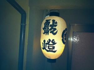2012年LED電池灯
