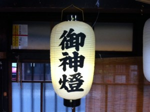 2012年和紙風ビニール提灯