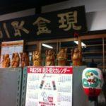 2012年七福神