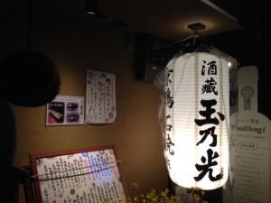 2014年大看板ビニール提灯