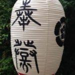 2014年祇園まつり提灯