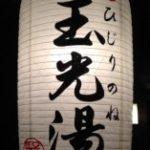 2014年耐水和風提灯