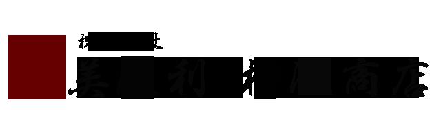美濃利栁瀬商店